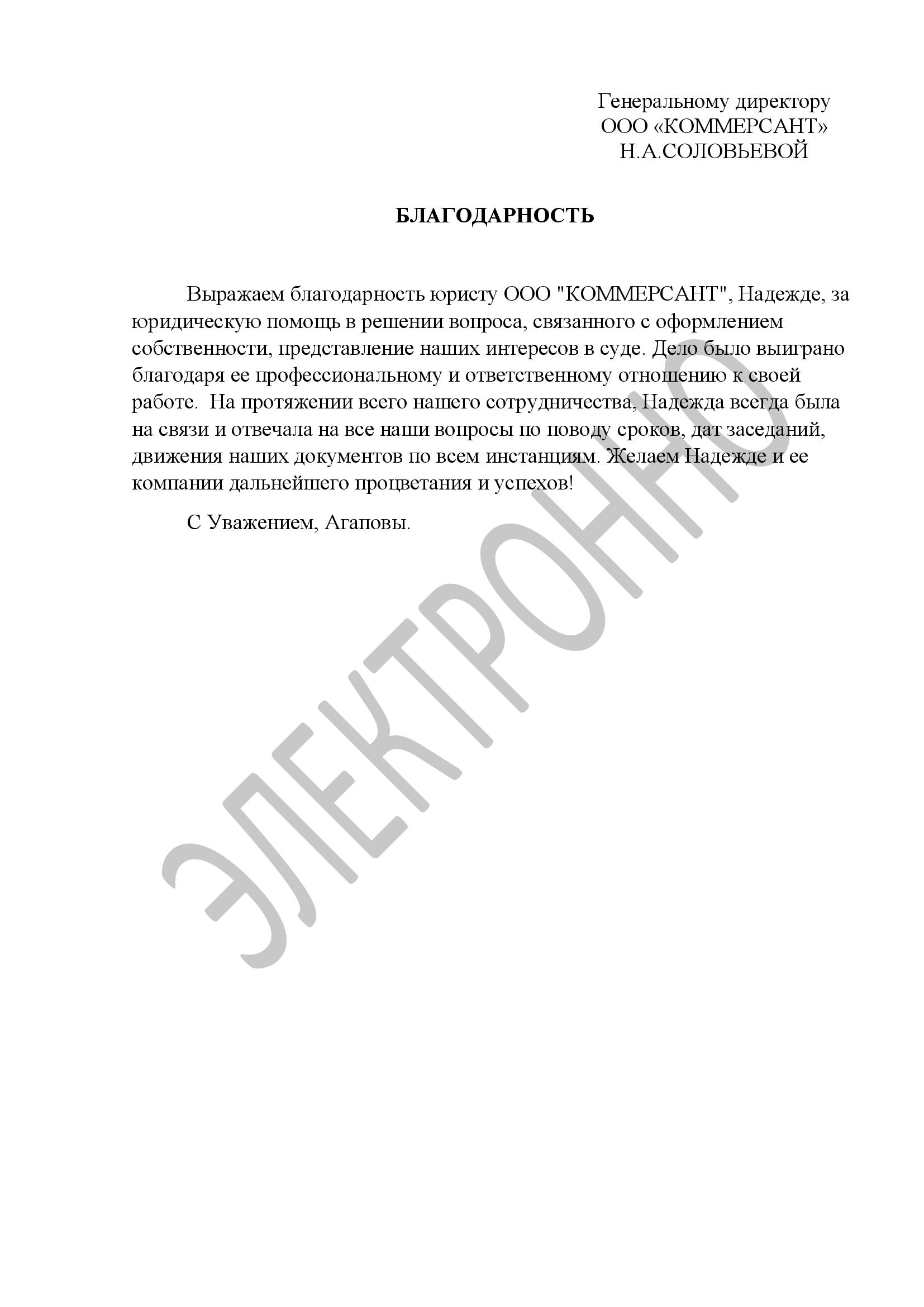 Право собственности на квартиру в Павшинской пойме в судебном порядке