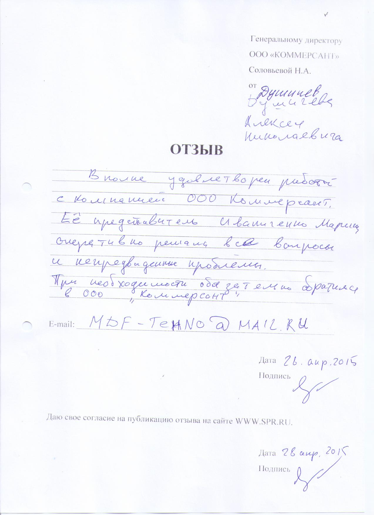 Изменения в учредительные документы 2