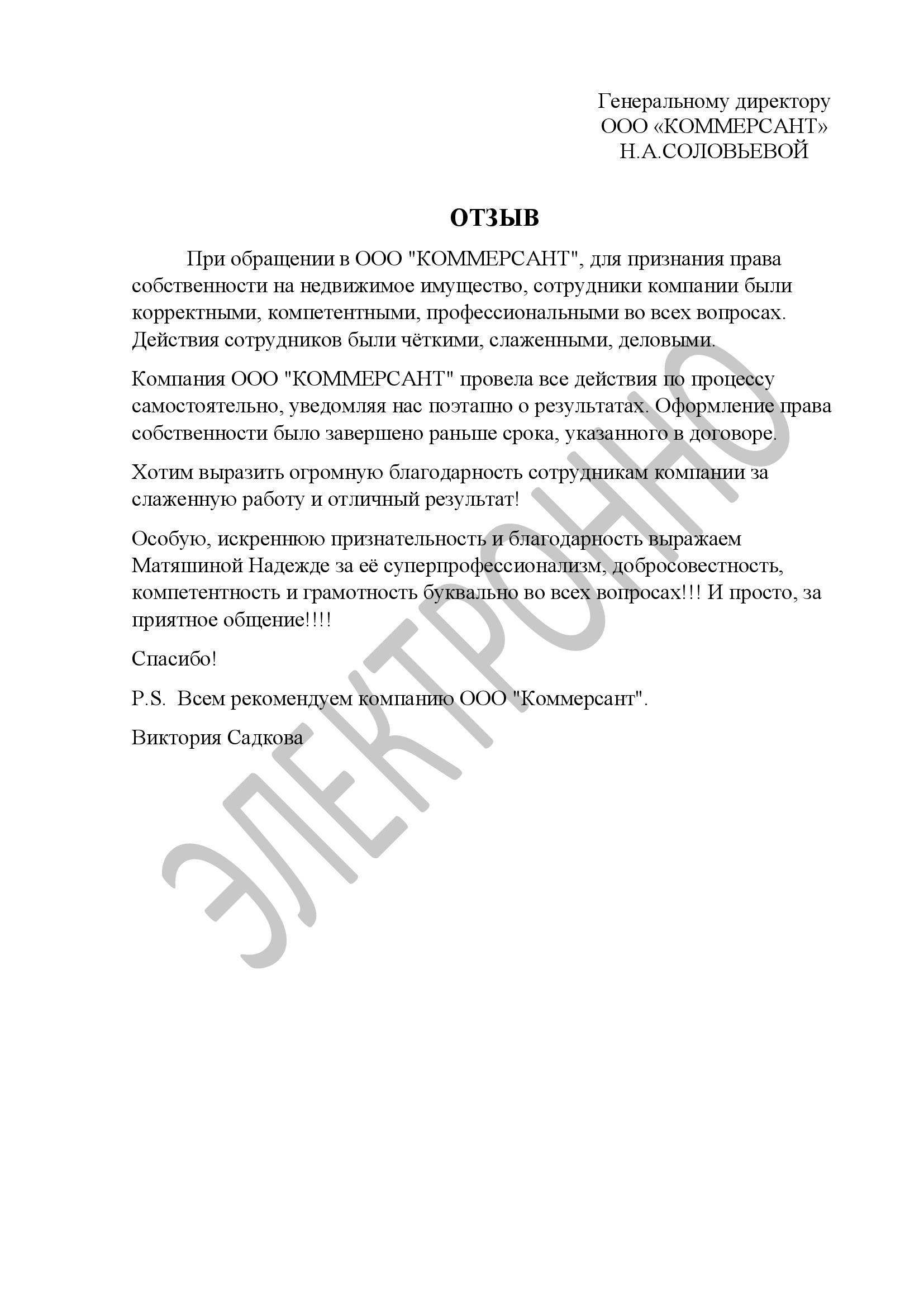 Собственность на квартиру через суд Павшинская пойма