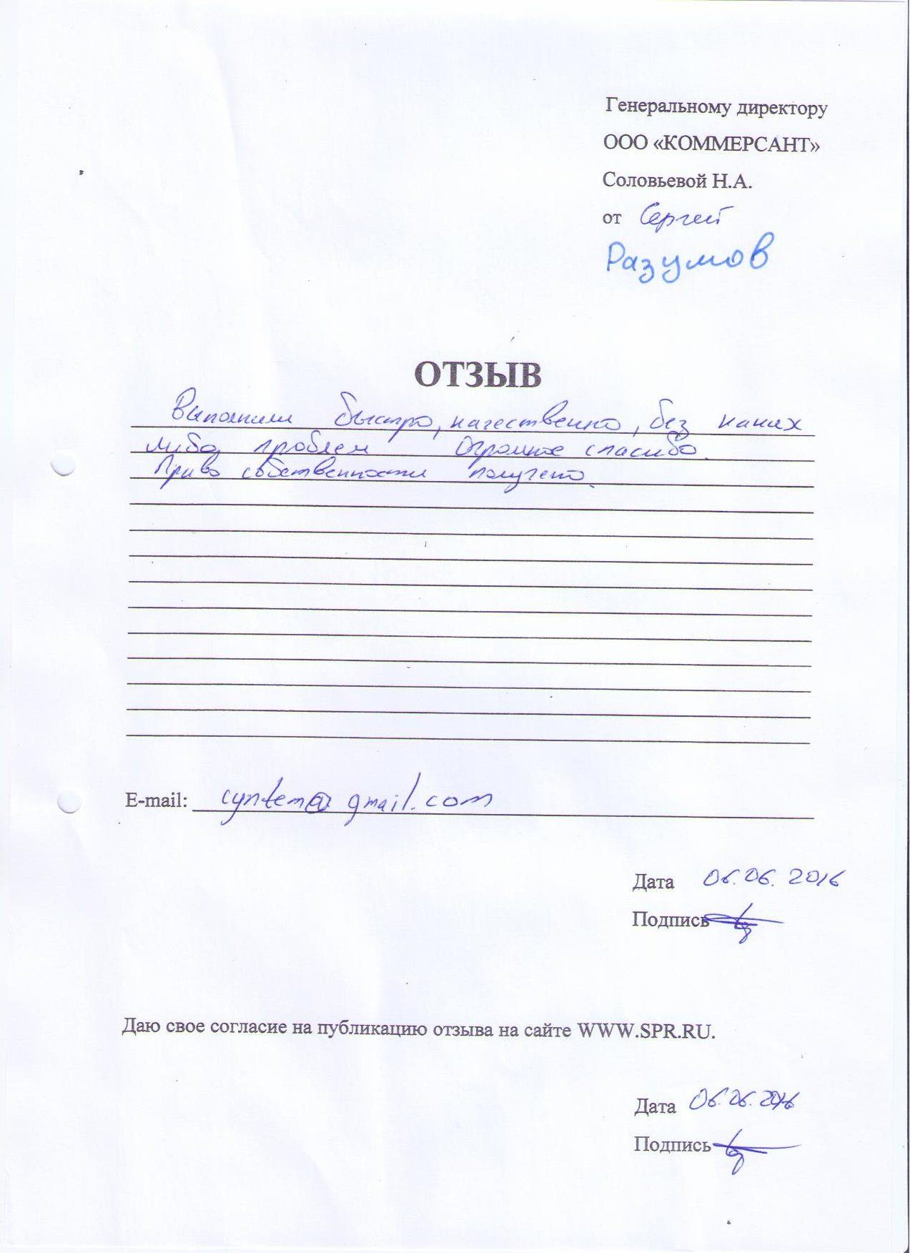 сергей регистрация права собственности в красногорске